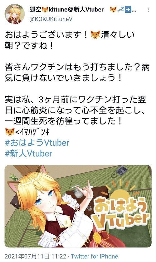 VTuber狐空コロナワクチン嘘疑惑に関連した画像-04