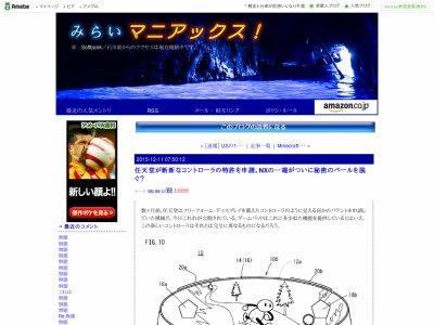 任天堂 コントローラー 特許に関連した画像-02