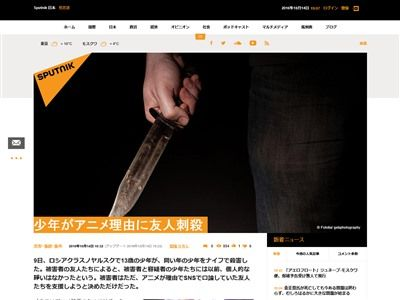 SNS アニメ 批判 刺殺に関連した画像-02