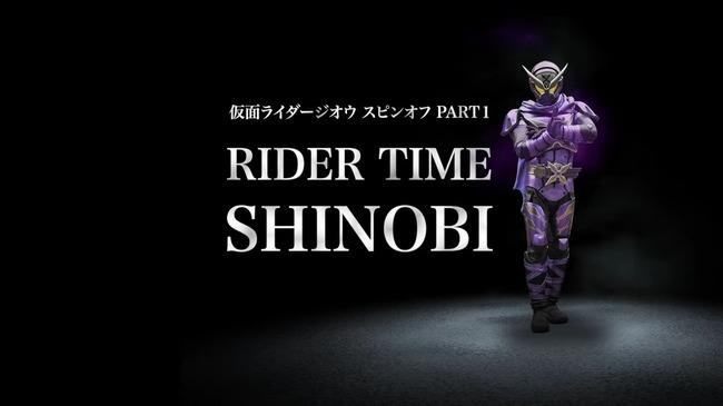 仮面ライダーシノビ ジオウ スピンオフに関連した画像-01