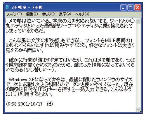 メモ パソコン 手書きに関連した画像-01