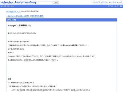 Google グーグル 人生 破壊 ネット社会 冤罪 炎上 誹謗中傷に関連した画像-02