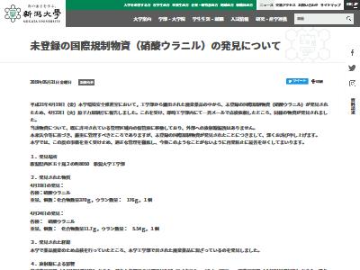 新潟大学 核燃料物質 発見に関連した画像-03