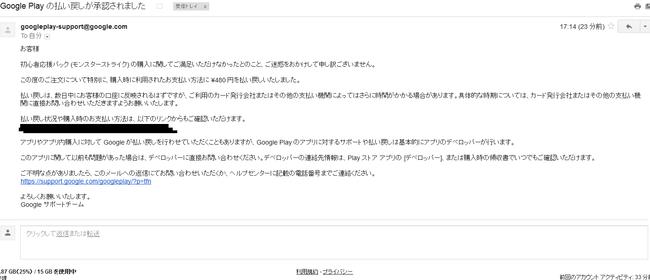 モンスト モンスターストライク 炎上 グーグル 返金 Apple 祭り チートに関連した画像-05
