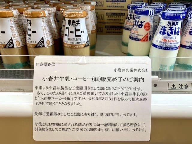 小岩井乳業 牛乳 コーヒー牛乳 瓶 販売終了に関連した画像-02