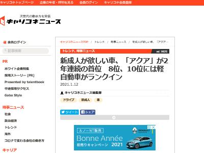 新成人 車 アクア トヨタ 軽自動車 意識調査に関連した画像-02