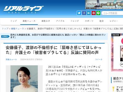 渡部健 不倫 多目的トイレ 安藤優子 弁護士に関連した画像-02