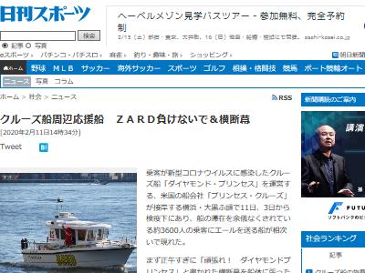 クルーズ船 隔離 新型肺炎 コロナウイルス 日本人 応援 ZARD 負けないでに関連した画像-02