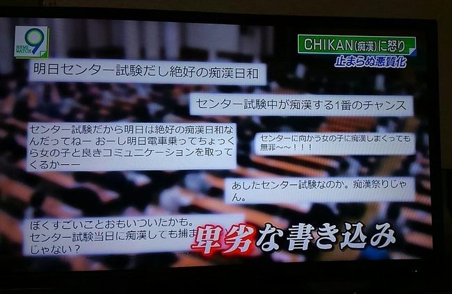 センター試験 痴漢 クズ 日本 NHK 女だけの街 犯罪予告 冗談に関連した画像-08