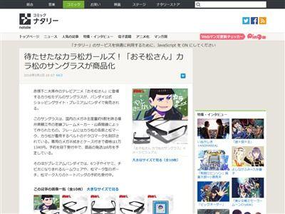 カラ松 カラ松ガールズ おそ松さん グラサン サングラス 商品化に関連した画像-02