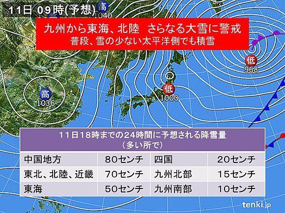 大雪 注意 明日 九州 東海 北陸 交通機関 に関連した画像-03