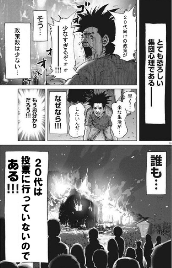 選挙 投票率 10代 20代 30代 漫画 アフロ田中 コラに関連した画像-02