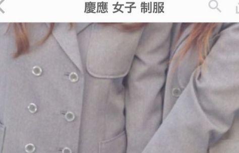 お嬢様 学校 制服 メルカリに関連した画像-01
