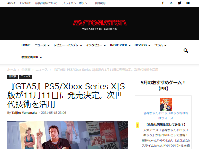 GTA5 グランド・セフト・オート PS5 XboxSXに関連した画像-02
