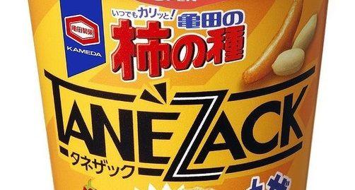 タネザック 柿の種 ニュースタイルに関連した画像-01