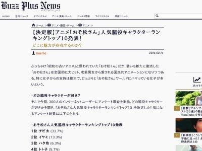 おそ松さん 脇役 チビ太 イヤミ ハタ坊に関連した画像-02