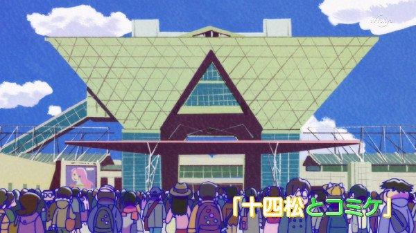 おそ松さん BL 17話 最新話 同人用語 公式 視聴者 腐女子 コミケ 同担拒否 十四松に関連した画像-02