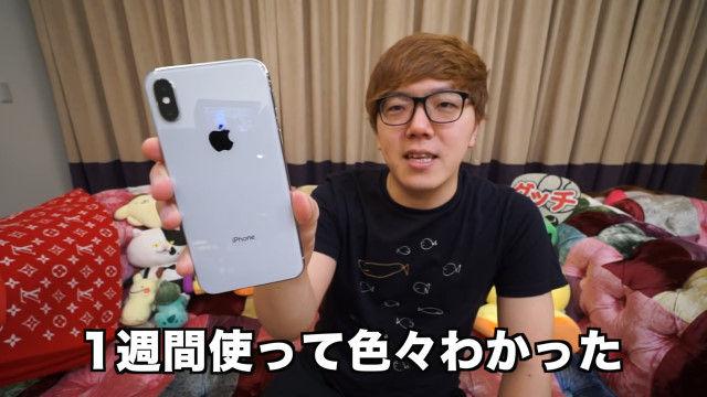 ヒカキンiPhone8に関連した画像-05