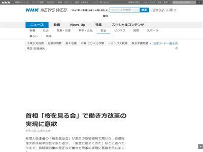 桜を見る会 安倍晋三 安倍首相 サンドウィッチマン 富澤たけしに関連した画像-02