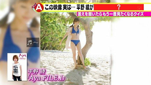アヤスタイル 平野綾 テレビ 水着 AYASTYLEに関連した画像-04