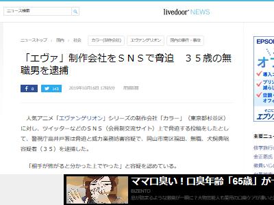 アニメ エヴァンゲリオン カラー SNS 脅迫 無職 男性 逮捕に関連した画像-02