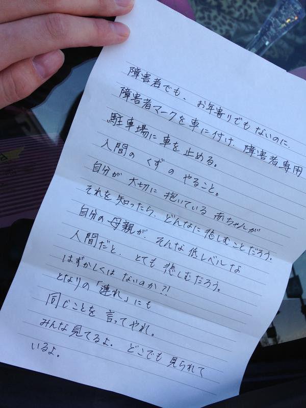 妊婦 優先駐車場 怒鳴られた 正義に関連した画像-03