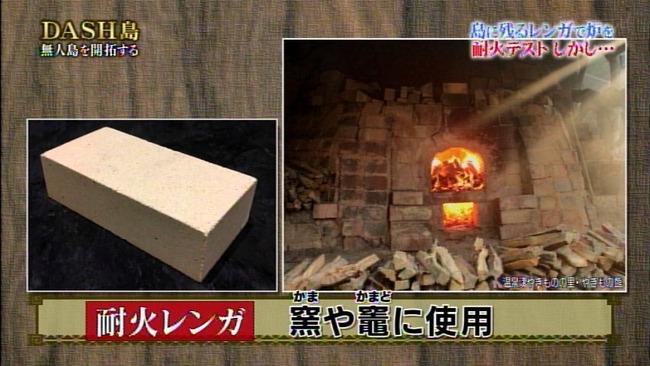 鉄腕ダッシュ TOKIO 反射炉 耐火レンガに関連した画像-09