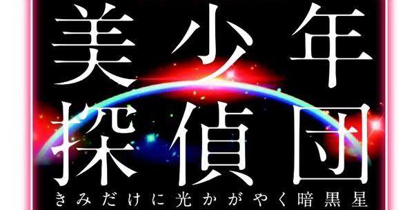 西尾維新 美少年探偵団に関連した画像-01