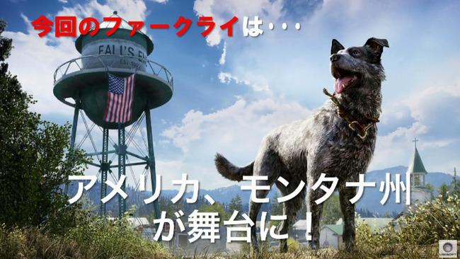 ファークライ5 PS4 Xboxに関連した画像-02