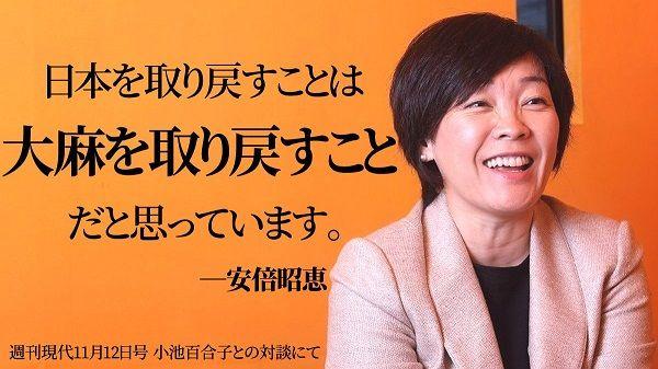 安倍昭恵夫人を大麻解禁活動にのめり込ませた「龍村ゆかり」氏を官邸が警戒、要注意人物としてマーク