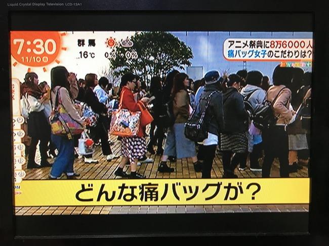 めざましテレビ 痛バッグ 特集 総額 100万円に関連した画像-18
