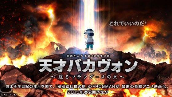 天才バカボン 映画 主題歌 クレイジーケンバンド 横山剣 天才バカヴォン 蘇るフランダースの犬に関連した画像-01