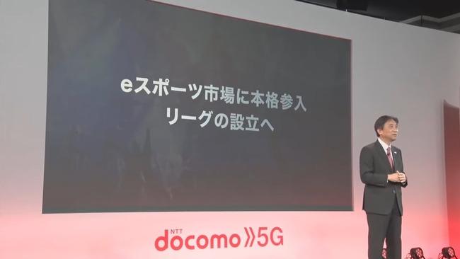 ドコモ eスポーツ 参戦 PUBGモバイル LoLワイルドリフトに関連した画像-01