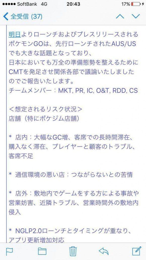 ポケモンGO 配信 延期に関連した画像-02