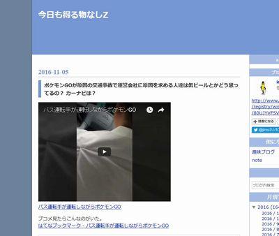 オタク 屁理屈 ポケモンGO 運転事故 運営 ナイアンティック カーナビ 缶ビール クルクルパー 悪者に関連した画像-02
