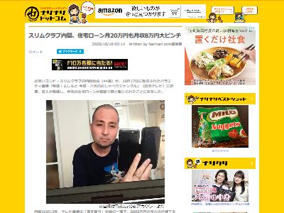 スリムクラブ内間住宅ローン月20万円収入激減に関連した画像-02