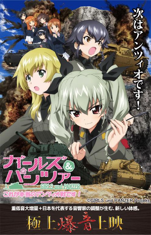 ガルパン 立川シネマ OVA TVシリーズに関連した画像-02