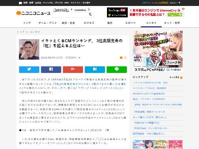 TV CM ランキング イラっとする 紅 高畑充希 に関連した画像-02