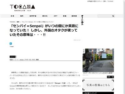 senpai 海外に関連した画像-01