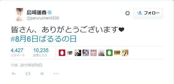 島崎遥香 AKB48 ぱるる 原爆の日 8月6日 記念日 炎上に関連した画像-01