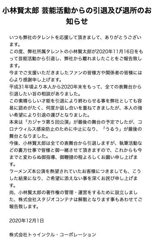 ラーメンズ 小林賢太郎 片桐仁に関連した画像-02