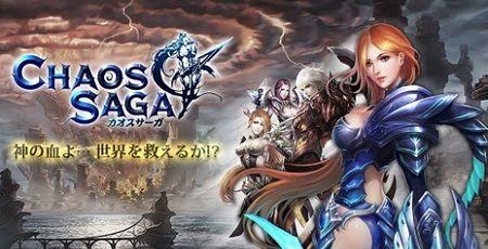カオスサーガ サービス終了 1日 FF11 モデル MMORPGに関連した画像-01