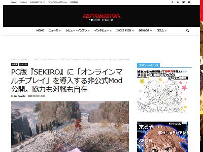 SEKIRO 隻狼 オンライマルチプレイ MODに関連した画像-02