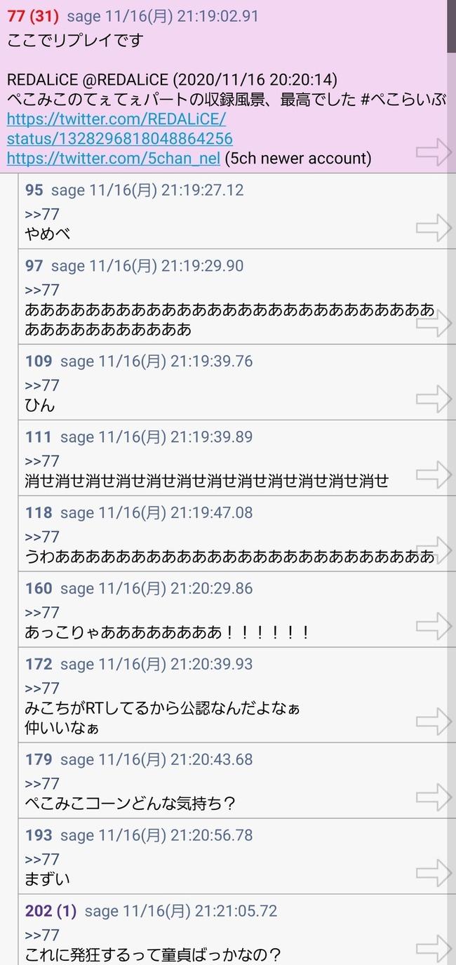 兎田ぺこら REDALiCE 炎上 作曲家 案件 仕事 V豚 男に関連した画像-02