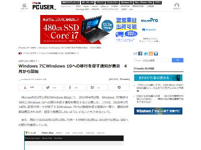 windows10移行通知に関連した画像-02