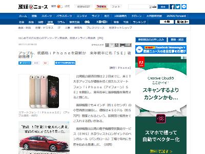 新型iPhoneSEに関連した画像-02