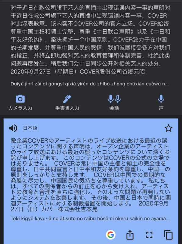 ホロライブ カバー株式会社 台湾 中国 YAGOO 谷郷元昭 声明に関連した画像-02
