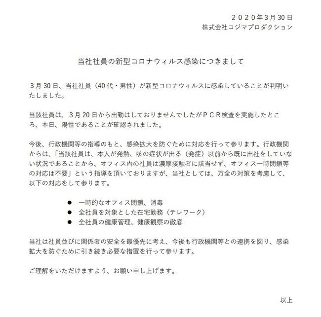 コジマプロダクション スタッフ 新型コロナウイルスに関連した画像-02