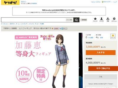 冴えない彼女の育てかた 加藤恵 等身大フィギュア 購入者 転売 ヤフオクに関連した画像-02