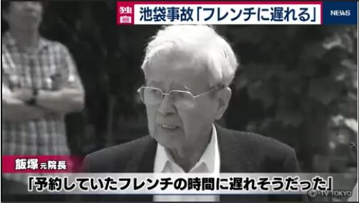 【上級無罪】飯塚幸三容疑者、実刑判決でも刑務所に収容されない可能性